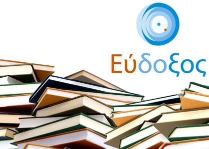 Εύδοξος: Μέχρι τις 27 Μαΐου η διανομή των συγγραμμάτων στους φοιτητές